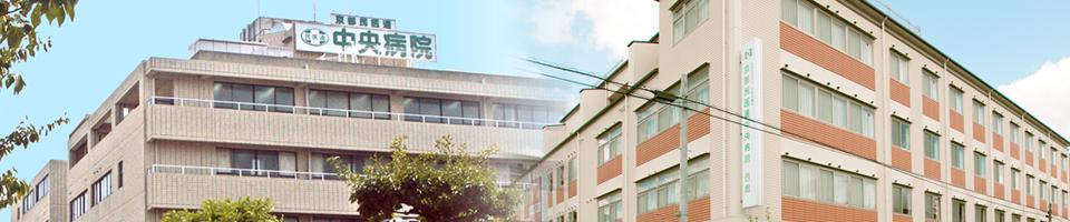 京都民医連中央病院ブログ