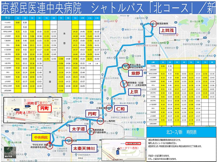 京都 バス 時刻 表